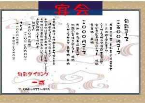 宴会 ちらし2019 新店 旬彩