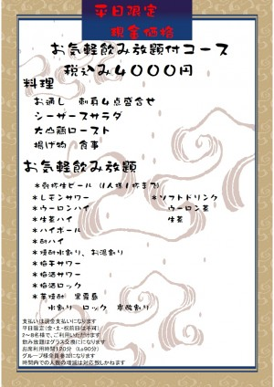 4000円飲み放題付コース