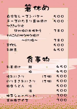 食事 箸休め2020秋