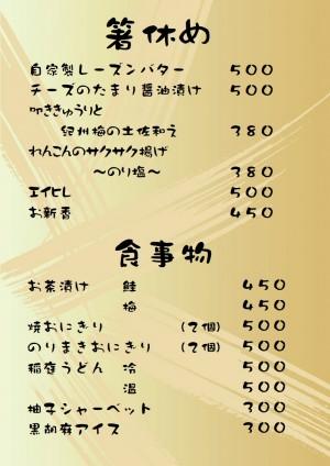 食事 箸休め2020春