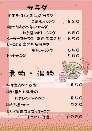 サラダ 煮物2020秋